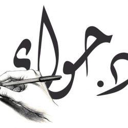 """مختبر مستشفى """"فهد بجازان"""" يحرز المركز الأول في """"عينات الجودة"""""""