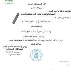 كلاسيكو السعودية: تعرف على التشكيل الرسمي للاتحاد في مواجهة الهلال