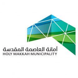 الجمعية السعودية للجودة تكرم جوازات العاصمة المقدسة