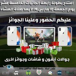 بيان مهم من الاتحاد الآسيوي حول مباريات الأندية السعودية