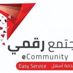 رائدة أعمال سعودية ضمن زعماء العالم في المنتدى الاقتصادي بالبحر الميت