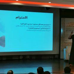 مركز الملك عبدالله بن عبدالعزيز لرعاية الأطفال المعوقين بجدة يحتفل باليوم العالمي للغذاء