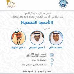 سمو نائب أمير منطقة الرياض ينقل تعازي القيادة لأسر شهداء الواجب الجرابيع والخليفة والقحطاني