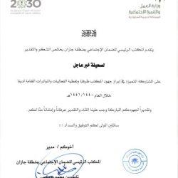 """جامعة أم القرى وجستر يكرمان صحيفة """"خبر عاجل"""""""