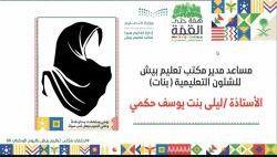 أمير الباحة يقدم تعازيه ومواساته لأبناء وأسرة الغامدي