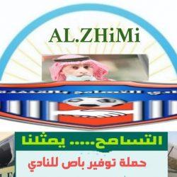 سمو أمير الباحة يرعى حفل نادي العين لتأهله لدوري المحترفين