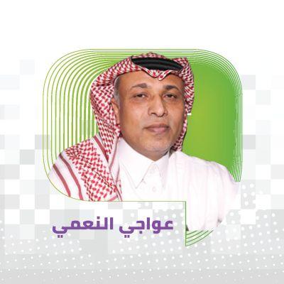 السعوديون الخط الأحمر