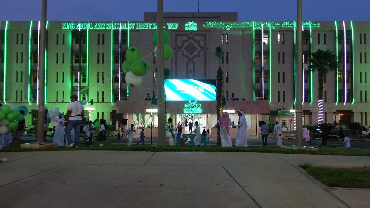 مستشفى الملك عبدالعزيز التخصصي بالطائف