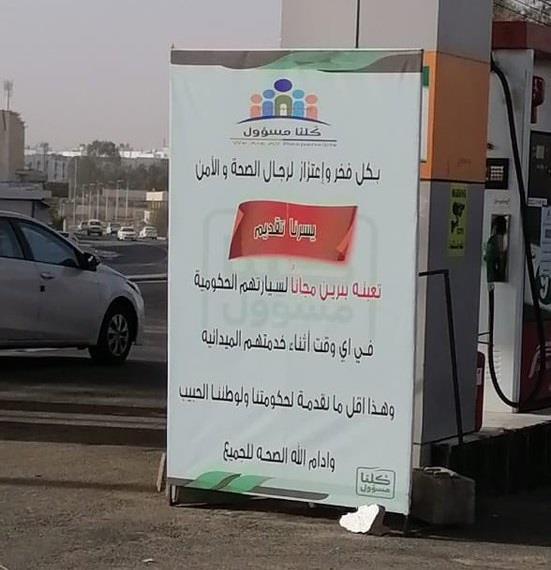 مالك محطة وقود يقدم البنزين مجاناً لسيارات