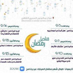 جهود بلدية محافظة أضم لقرية الجويني أثناء فترة الحظر الكامل