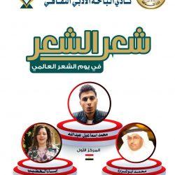 د.وليد المالكي يتلقى التهاني بتخرجه من جامعة أم القرى بمكة المكرمة
