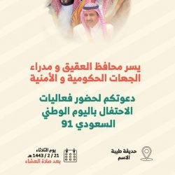 الهلال الأحمر بتبوك ينفذ غداً فرضية لإنقاذ مصابين في حادث مروري